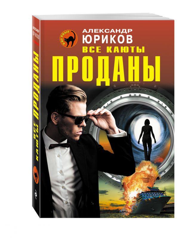 Все каюты проданы Юриков А.П.