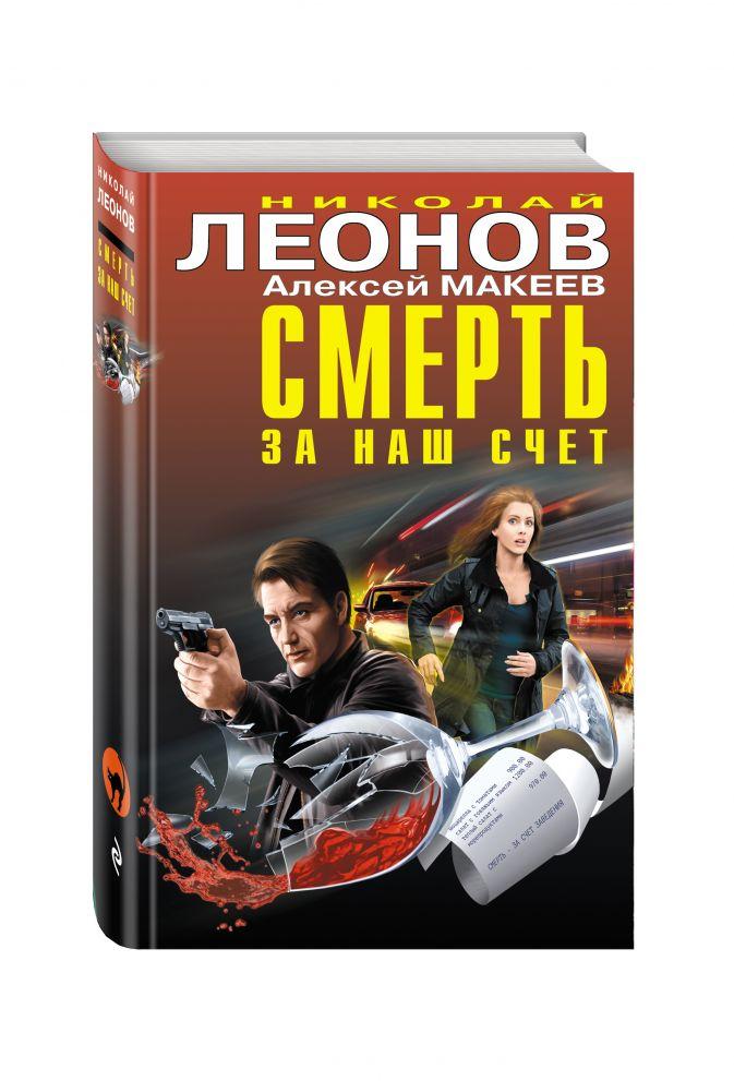 Николай Леонов, Алексей Макеев - Смерть за наш счёт обложка книги