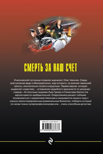 Смерть за наш счёт Николай Леонов, Алексей Макеев
