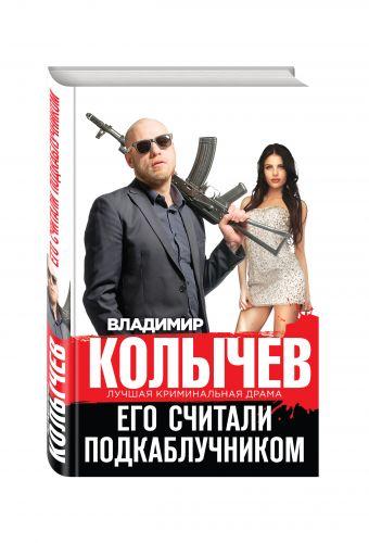 Его считали подкаблучником Колычев В.Г.