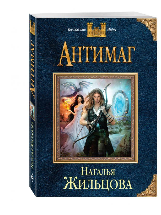 Наталья Жильцова - Антимаг обложка книги