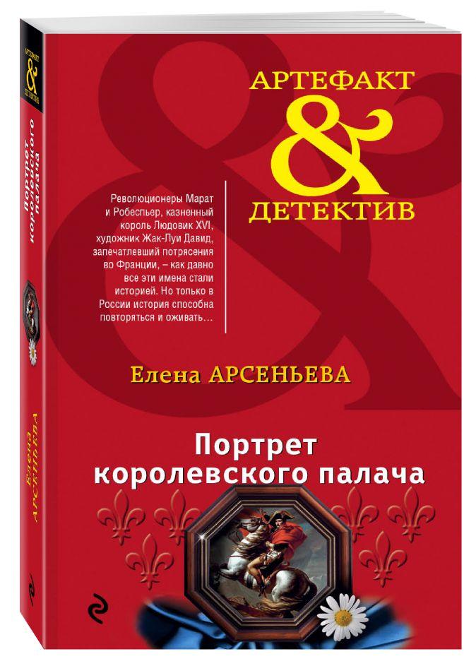 Арсеньева Е.А. - Портрет королевского палача обложка книги