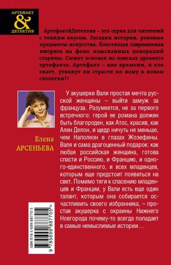Портрет королевского палача Арсеньева Е.А.