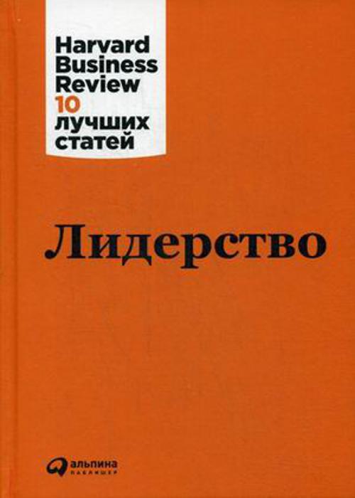 Коллектив авторов (HBR) . - Лидерство обложка книги