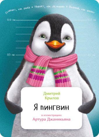 Я пингвин Крылов Д.
