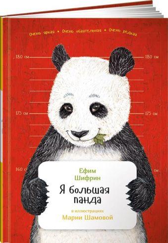 Я большая панда Шифрин Е.