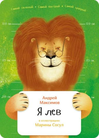 Я лев Максимов А.