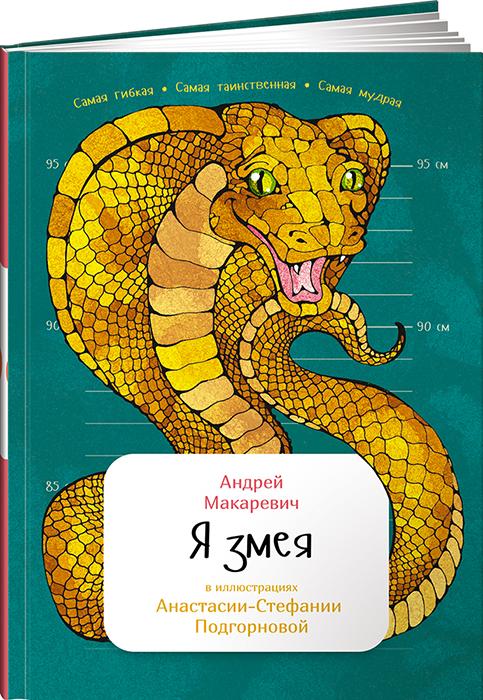 Я змея Макаревич А.