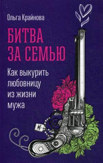 Битва за семью: Как выкурить любовницу из жизни мужа Крайнова О.