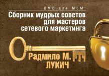 СМС для МСМ. Сборник мудрых советов для мастеров сетевого маркетинга