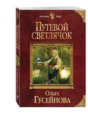 Ольга Гусейнова - Путевой светлячок обложка книги