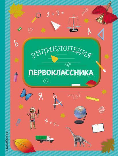 Энциклопедия первоклассника - фото 1