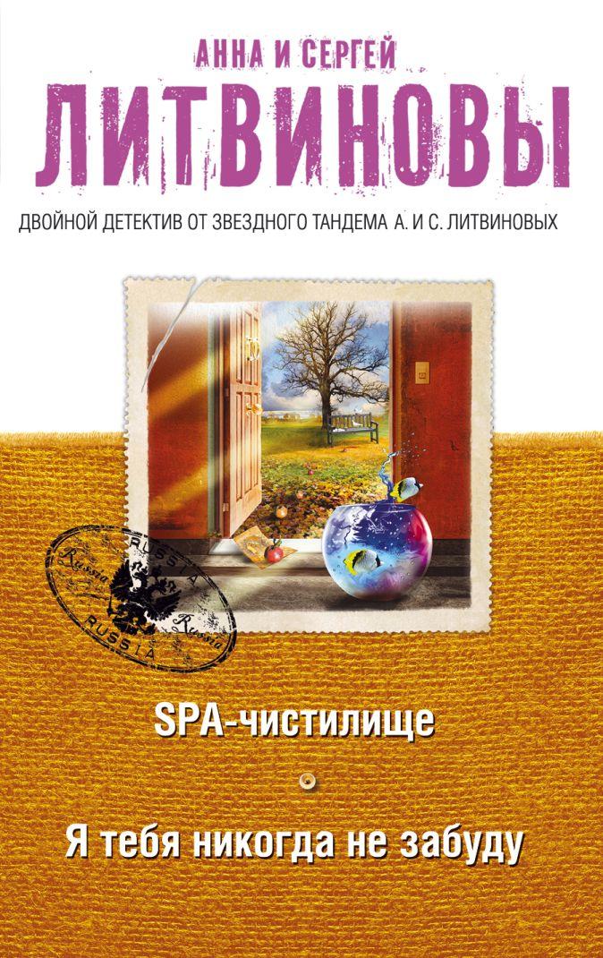 Литвинова А.В., Литвинов С.В. - SPA-чистилище. Я тебя никогда не забуду обложка книги