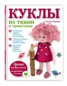 Куклы из ткани и трикотажа