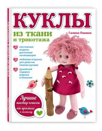 Галина Панина - Куклы из ткани и трикотажа обложка книги