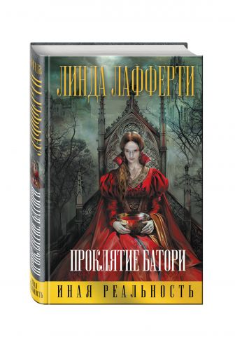 Линда Лафферти - Проклятие Батори обложка книги