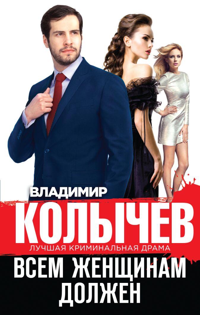 Владимир Колычев - Всем женщинам должен обложка книги