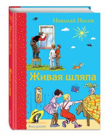 Николай Носов - Живая шляпа (ил. И. Семенова) обложка книги