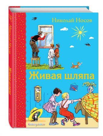 Живая шляпа (ил. И. Семенова) Николай Носов