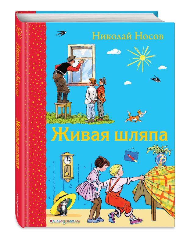 цена на Носов Николай Николаевич Живая шляпа (ил. И. Семенова)