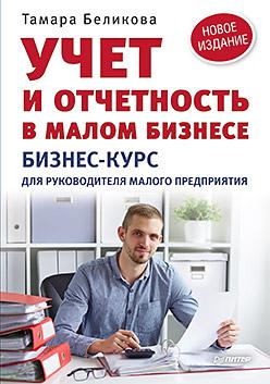 Учет и отчетность в малом бизнесе. Новое издание Беликова Т Н