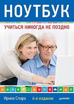 Спира И - Ноутбук: учиться никогда не поздно. 4-е изд. обложка книги