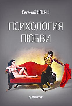 Психология любви Ильин Е П