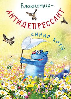 Блокнотик-антидепрессант. Синие коты Зенюк И В