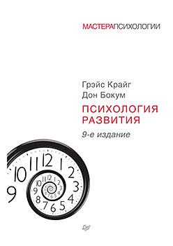 Психология развития. 9-е изд. Крайг Г