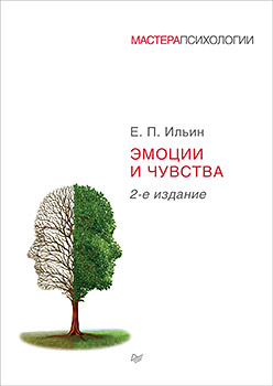 Эмоции и чувства. 2-е изд. переработанное и дополненное Ильин Е П