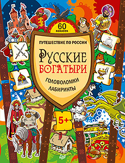 Русские богатыри. Головоломки, лабиринты (+многоразовые наклейки) Костюченко М И