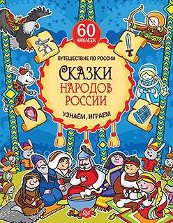Сказки народов России. Узнаём, играем (+многоразовые наклейки) Киричек Е А