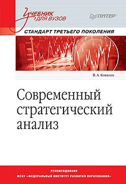 Современный стратегический анализ: Учебник для вузов. Стандарт 3-го поколения Ковалев В А