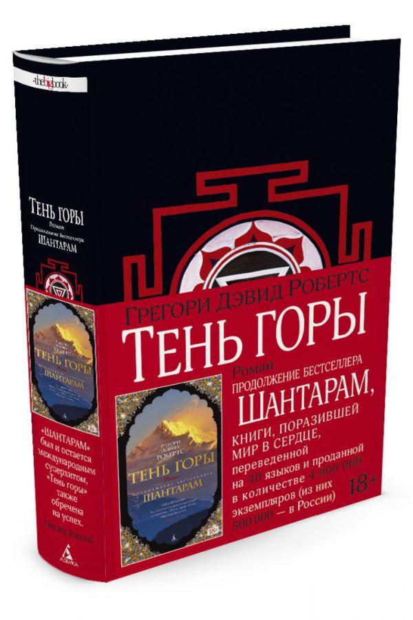 Робертс Г.Д. Шантарам Кн.2 Тень горы