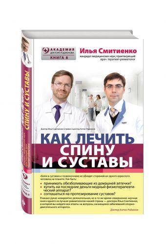 Как лечить спину и суставы Илья Смитиенко