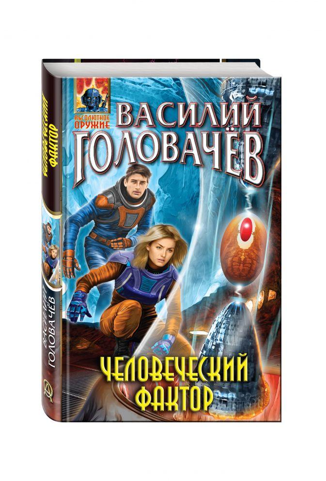Василий Головачёв - Человеческий фактор обложка книги