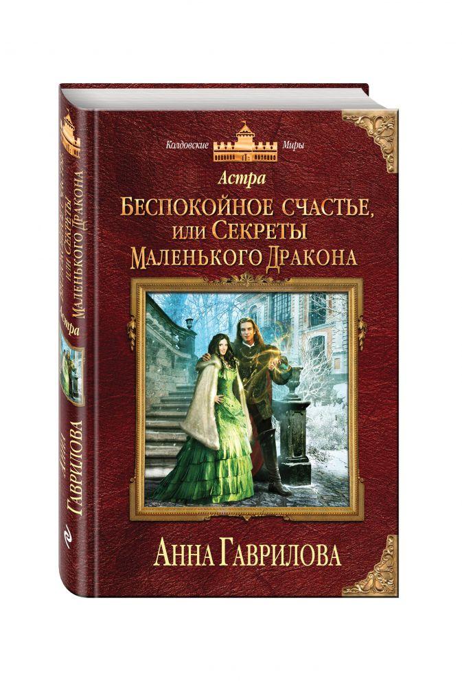 Анна Гаврилова - Астра. Беспокойное счастье, или Секреты маленького дракона обложка книги