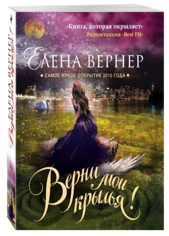 Елена Вернер - Верни мои крылья! обложка книги