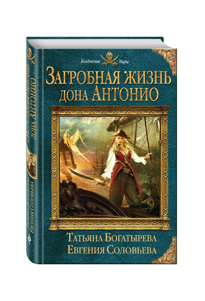 Татьяна Богатырева, Евгения Соловьева - Загробная жизнь дона Антонио обложка книги