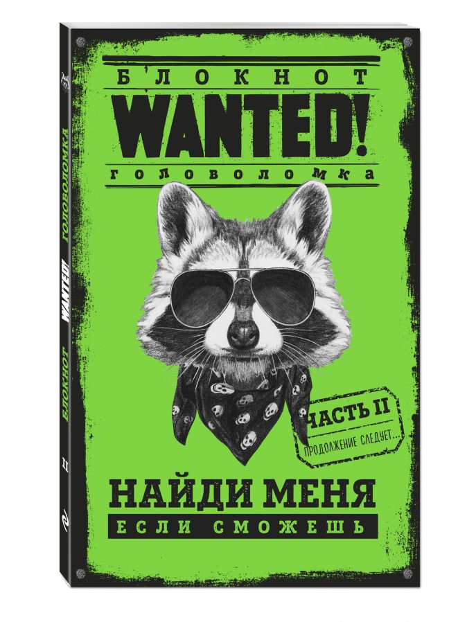 Полина Грунина - Блокнот WANTED. Найди меня, если сможешь. Часть 2 (green) обложка книги