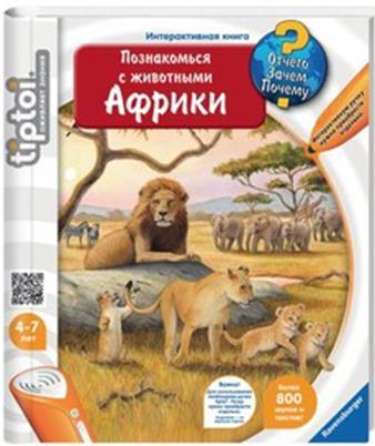 """Книга """"Познакомься с животными Африки"""" Ravensburger (Tiptoi)"""