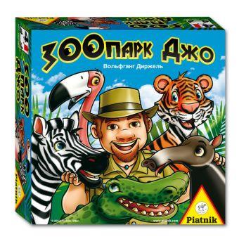 Зоопарк Джо Piatnik
