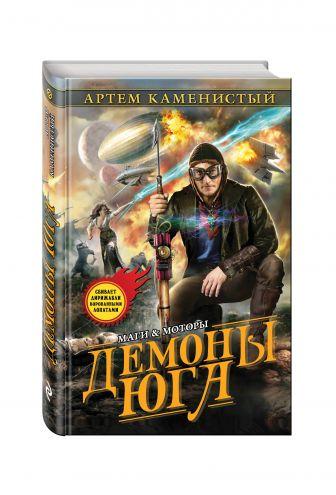 Артем Каменистый - Демоны Юга обложка книги