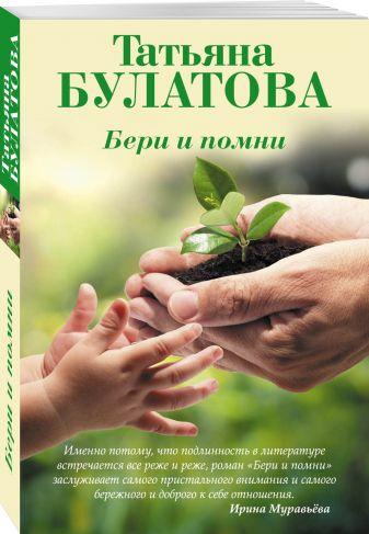 Татьяна Булатова - Бери и помни обложка книги