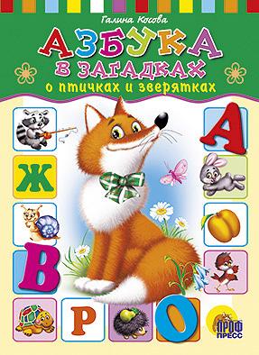 Майер Наталья Азбука В Загадках балуева оксана азбука для мальчиков