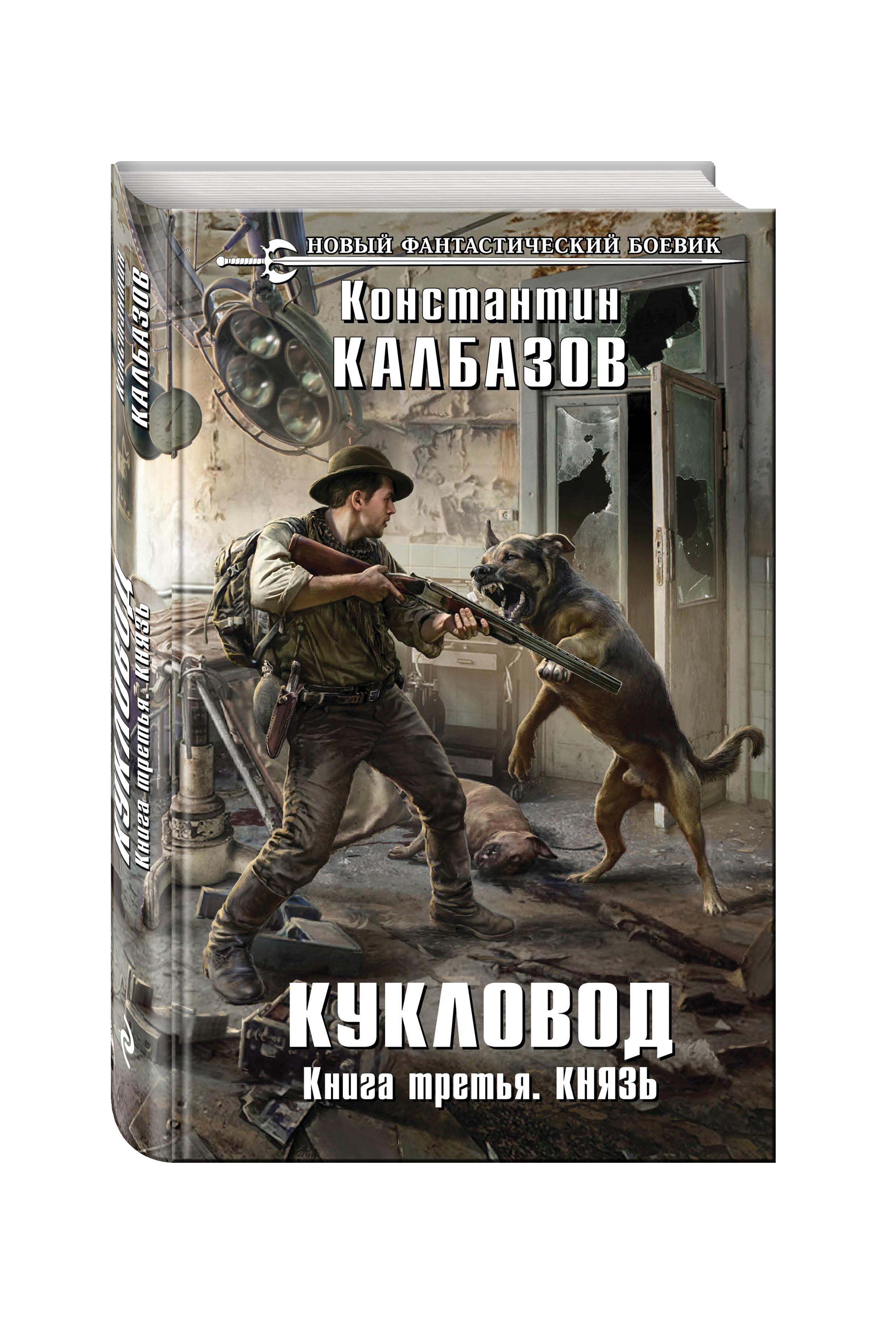 Калбазов К.Г. Кукловод. Книга 3. Князь удлинитель universal у6 639 шввп 2 0 75 3гнезда 3м
