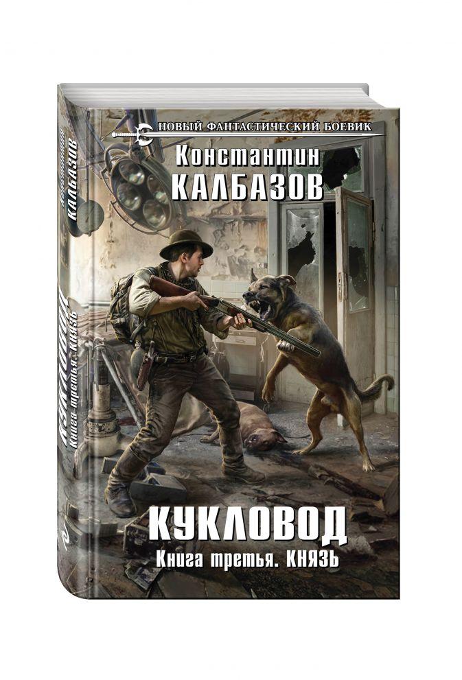 Константин Калбазов - Кукловод. Книга 3. Князь обложка книги