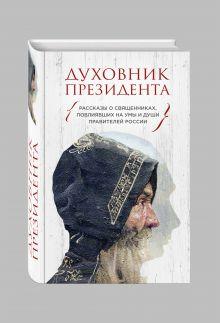 Духовник президента. Рассказы о священниках, повлиявших на умы и души правителей России