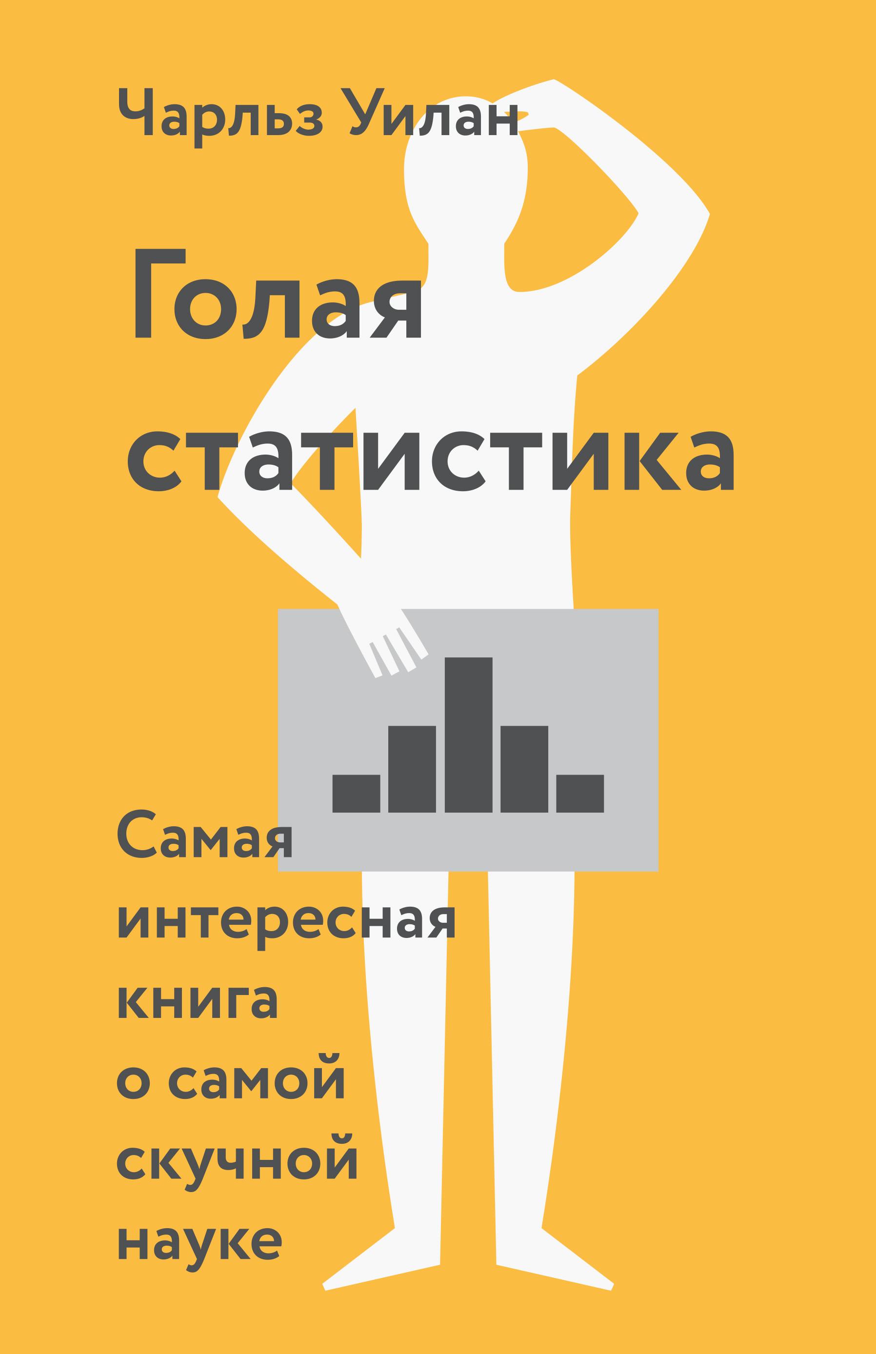 Голая статистика от book24.ru