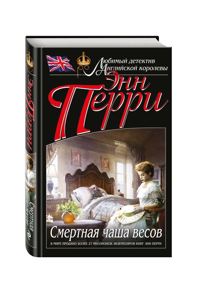 Энн Перри - Смертная чаша весов обложка книги